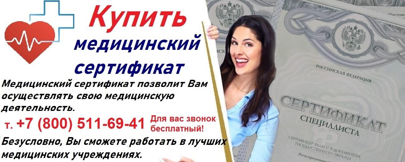 Медицинский сертификат в Казани